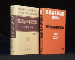 赤尾の豆単5訂版と9訂版 5th and 9th Editions of Fundamental English Words and Phrases